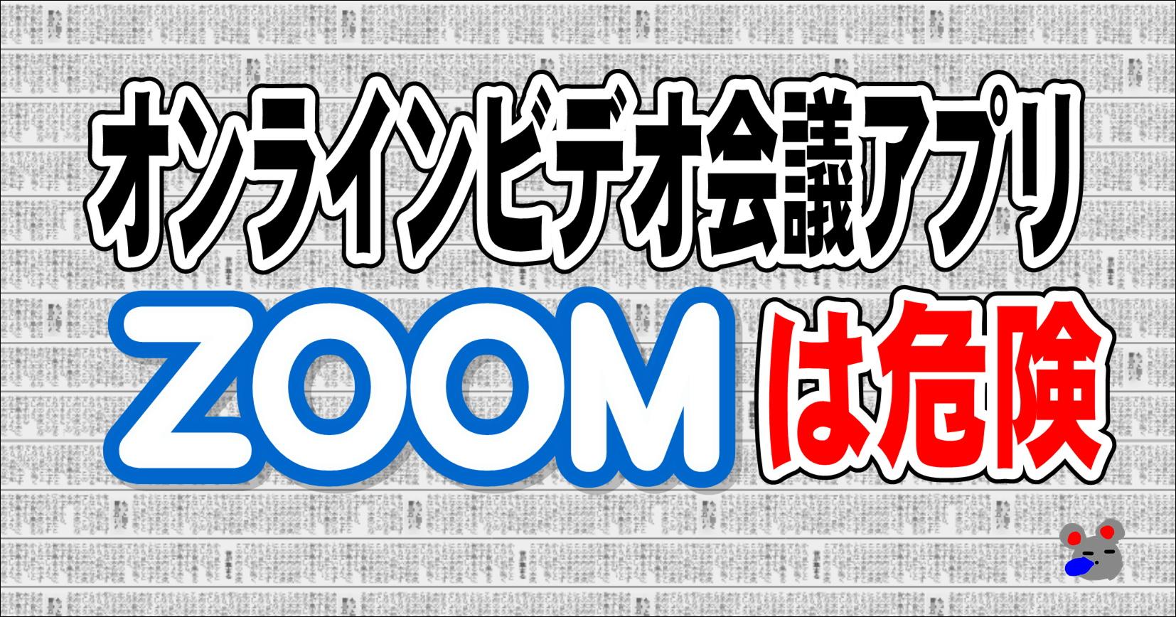 アプリ Zoom